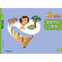 예수빌리지 신약1 - 유아부 말씀마당 그림책(24-48개월)