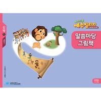예수빌리지 신약1 - 유치부 말씀마당 그림책(48-72개월)