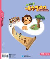 예수빌리지 신약1 - 유치부 어린이용(48-72개월)