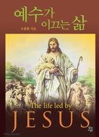 예수가 이끄는 삶