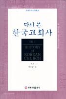 다시 쓴 한국 교회사