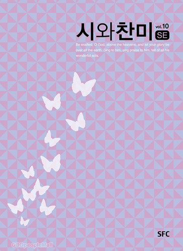 시와찬미10 SE (찬양집)
