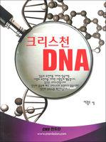 크리스천 DNA