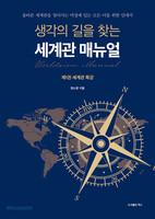 생각의 길을 찾는 세계관 매뉴얼 - 제 1권 세계관 특강