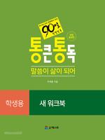 통큰통독 새 워크북 - 학생용