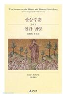 산상수훈 그리고 인간번영 신학적 주석서