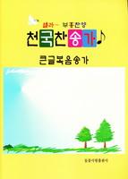 셀라 부흥찬양 - 천국찬송가(악보)