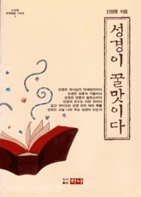 성경이 꿀맛이다 - 신성종 성경탐험시리즈 3