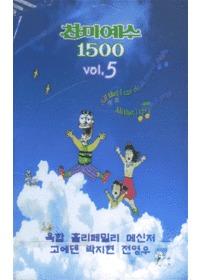 찬미예수 1500 - 5 (Tape)