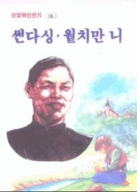 썬다싱 워치만 니 - 신앙위인전기 16