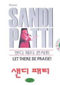 샌디 패티 콘서트 제 1집 뮤직비디오