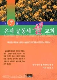 은사 공동체 셀 교회 : 뚜렷한 목표로 셀의 나침반이 되어줄 비전있는 지침서 7