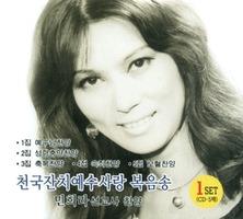 민희라 선교사 - 천국잔치예수사랑 복음송 1 (5CD)