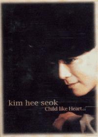 김희석 - 어린아이 마음처럼 (Tape)
