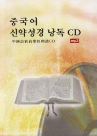 중국어 신약성경 낭독 2CD (mp3)