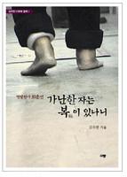 가난한 자는 복이 있나니 - 김우현 감독 다큐북 팔복 1 (책+DVD) (2005 갓피플 선정 올해의 신앙도서)