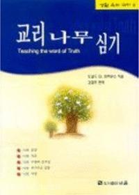 교리 나무 심기 - 생활속의 교리 3