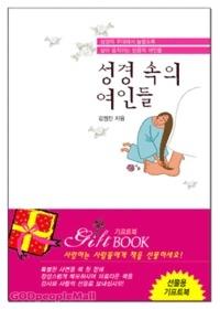 성경 속의 여인들 - 카드북