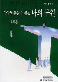 [개역개정판] 아무도 흔들 수 없는 나의 구원 : 평신도를 깨운다 - 제자훈련 2