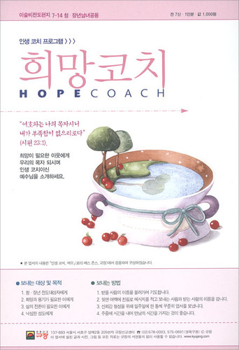 이슬비전도편지 7-14. 희망코치