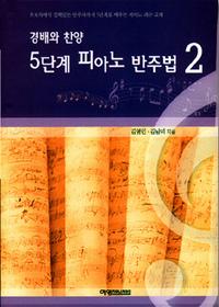 [개정판] 경배와 찬양 - 5단계 피아노 반주법 2