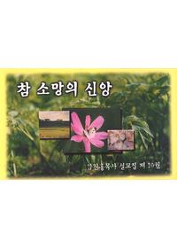 김진홍 목사 설교집 제10권 - 참 소망의 신앙 (10Tape)