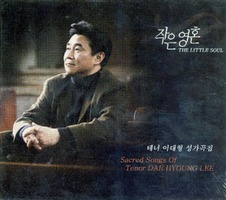 테너 이대형 성가곡집 - 작은영혼(CD)