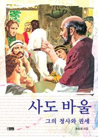 사도 바울 - 그의 정사와 권세