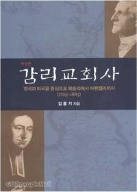 [개정판] 감리교회사