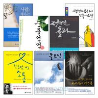 국제제자훈련원 오정현 목사 저서 세트(전7권)