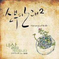 신부의 노래2 with 김민영 - 내 삶을 깨뜨립니다 (CD)