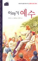 이야기 예수   이야기 바울 - 주니어아가페 클래식 세트(전2권)