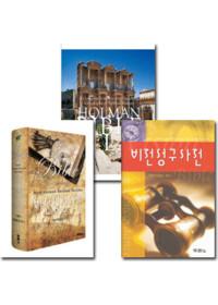 비전성구사전 성경사전 성서지도 세트 (전3권)