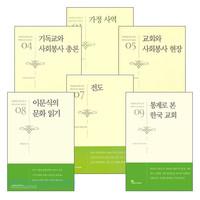 목회와 신학 총서 목회 세트 (전6권)