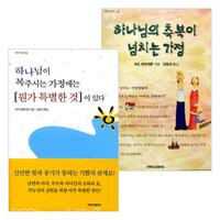 기독신문사 가정 시리즈 세트(전2권)