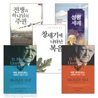 마틴 로이드 존스 2010년 출간(개정)도서 세트(전7권)