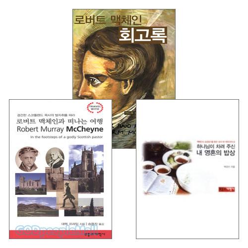 로버트 맥체인 관련 도서   성경읽기표 세트(도서2권 소책자1권)