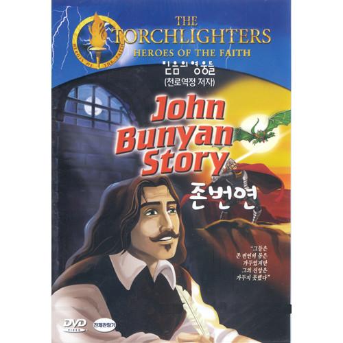 존 번연 이야기 (DVD)