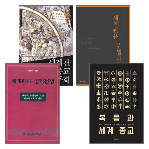 안점식 교수 저서 세트(전4권)