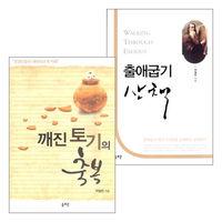 박철현 목사 저서 세트(전2권)