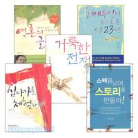 소강석 목사 2011~2012년 출간(개정)도서 세트(전5권)