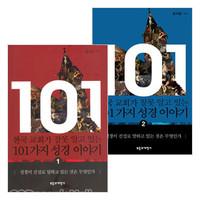 한국 교회가 잘못 알고 있는 101가지 성경 이야기 세트 (전2권)
