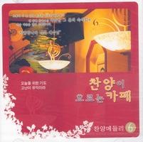 찬양이 흐르는 카페 찬양메들리6 (CD)
