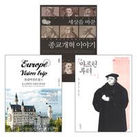 종교개혁 입문 안내서 세트(전3권)