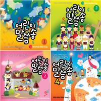 어린이 말씀송 음반세트 (4CD)