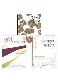 박병돈 목사 문집 세트(전3권)
