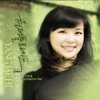양재희 2집 - 원더플라이프(CD)