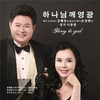 김혜정 & 손성래 - 하나님께 영광 (CD)