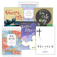 박성민 목사 단행본 저서 세트(전6권)