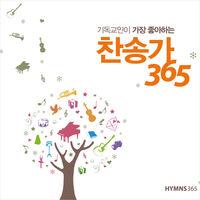 기독교인이 가장 좋아하는 찬송가365 (2CD)